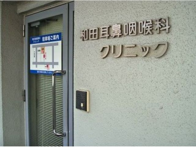 和田耳鼻咽喉科クリニック