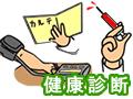 【非公開求人】来社登録の方限定!是非お気軽にお問合せください。
