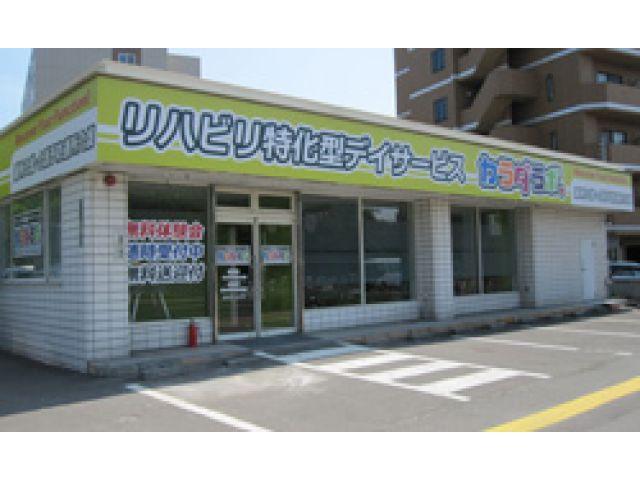 カラダラボ(江別近郊・3施設募集・デイサービス)