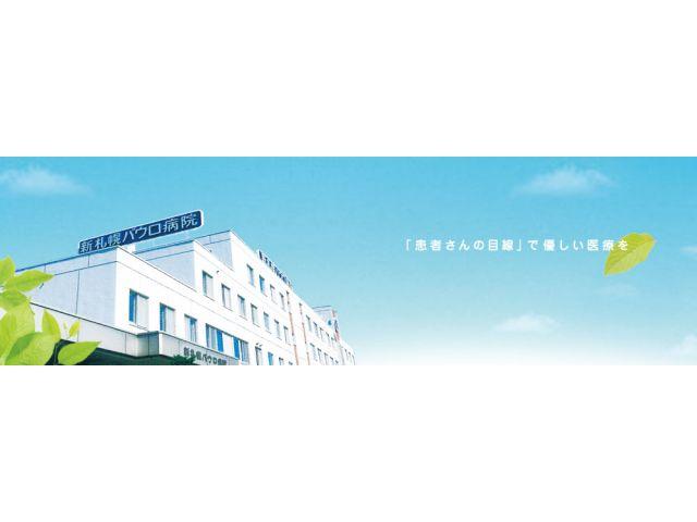 医療法人中山会 新札幌パウロ病院