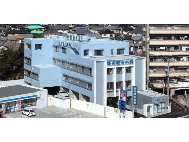 新宮整形外科医院