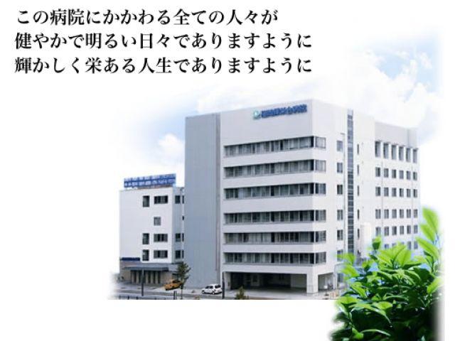 福岡輝栄会病院☆福岡市東区千早