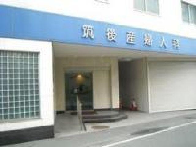 筑後産婦人科医院