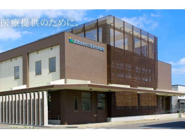 医療法人社団健和会 函館おおむら整形外科病院