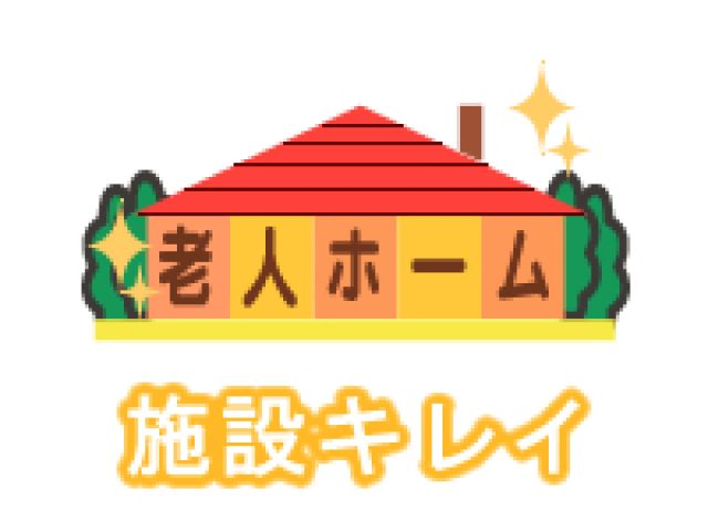 有料老人ホーム アルファリビング岡山西川緑道公園