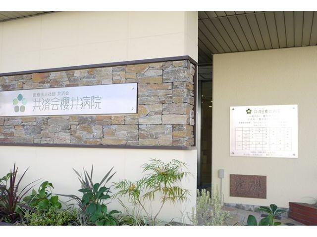 医療法人社団 共済会 櫻井病院