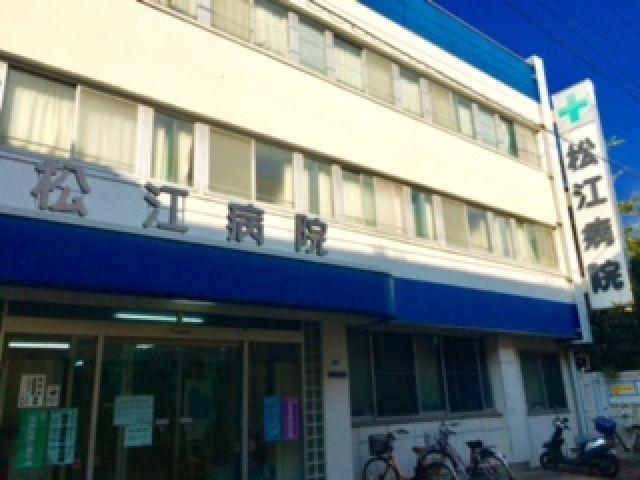 医療法人社団晃山会 松江病院