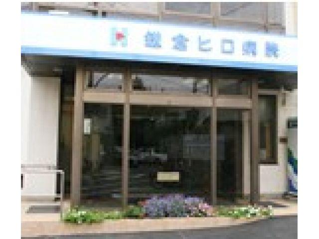 鎌倉市内の病院
