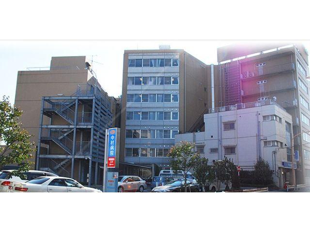 医療法人社団 仁寿会 中村病院
