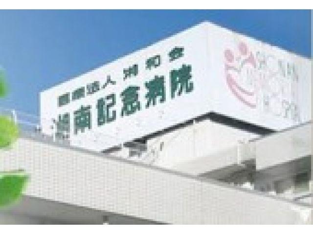 湘南記念病院