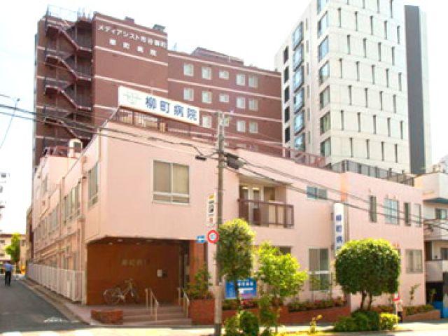医療法人社団鉄友会 柳町病院