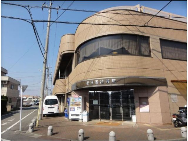 医療法人財団暁 あきる台病院