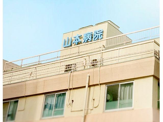 医療法人社団雅会 山本病院