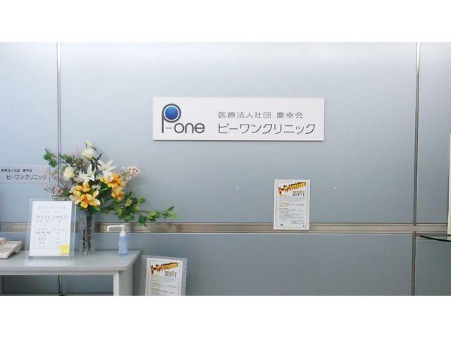 八王子駅徒歩圏内☆治験のクリニック