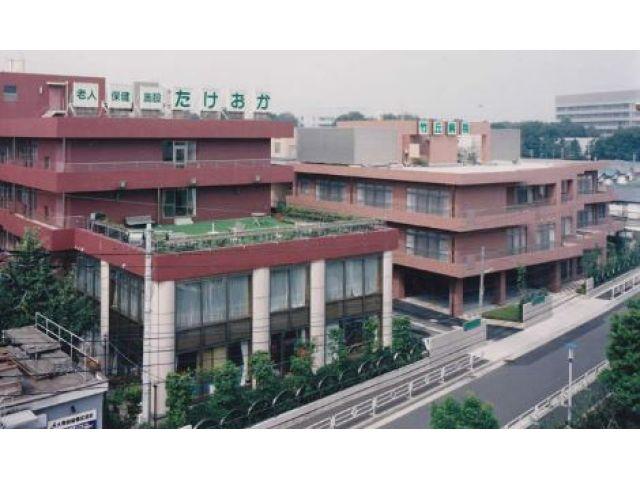 医療法人財団保養会 竹丘病院