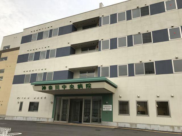 医療法人社団やまゆり会 神奈川中央病院