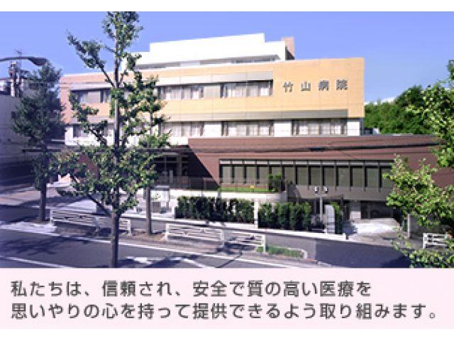 医療法人社団恵生会 竹山病院