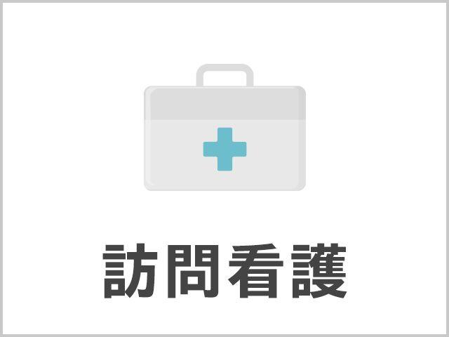 訪問看護ステーションあいさん・津島