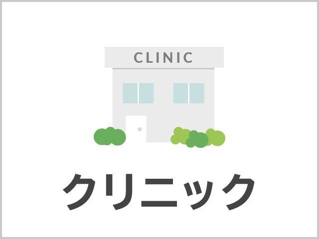 小児科・アレルギー科クリニック