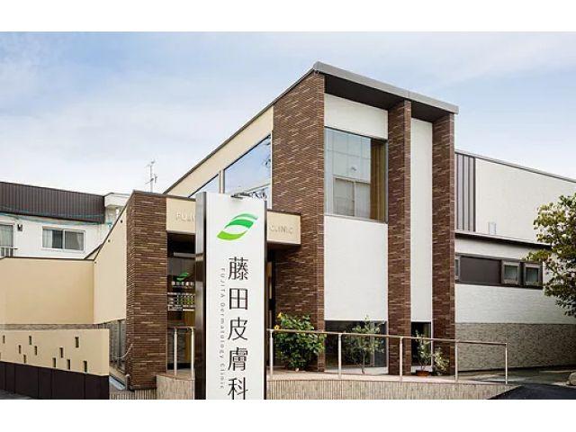 医療法人 藤田皮膚科医院