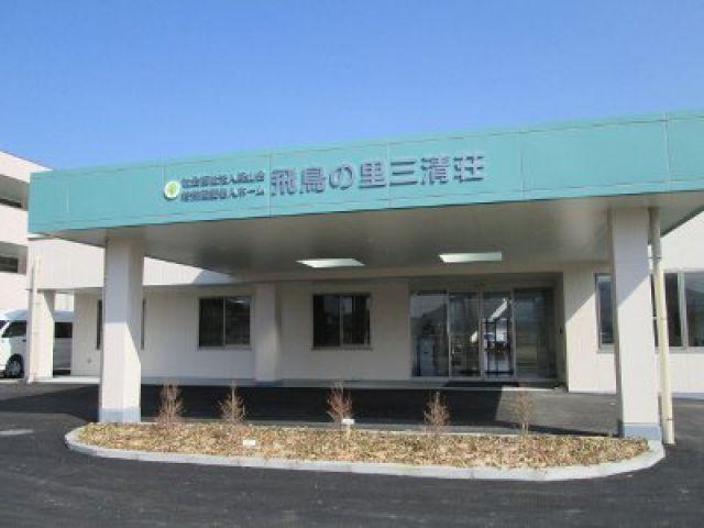 社会福祉法人経山会  特別養護老人ホーム飛鳥の里三清荘