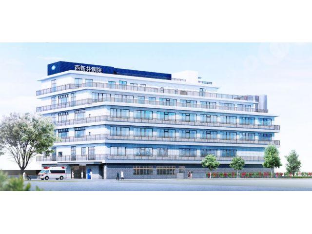 医療法人社団成和会 西新井ハートセンター病院