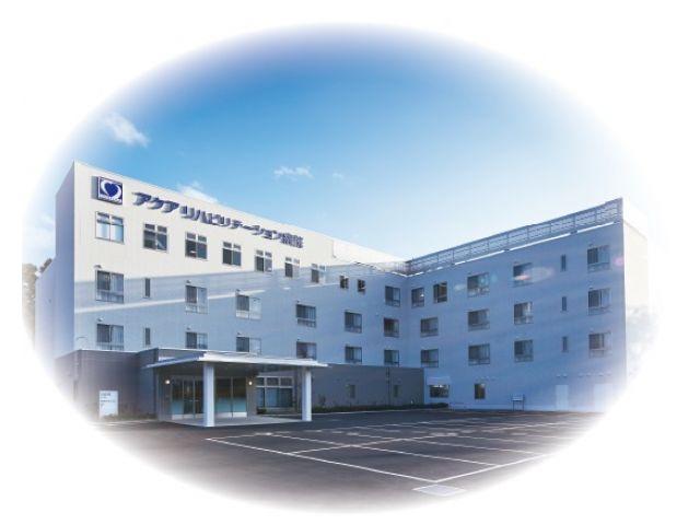 医療法人互生会 アクアリハビリテーション病院