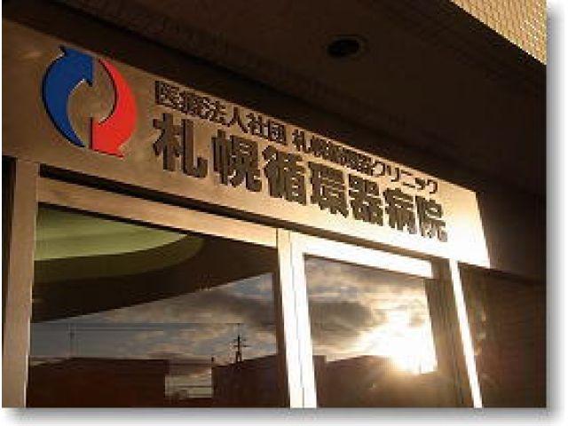 札幌循環器病院