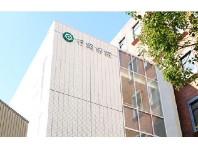 社会医療法人行岡医学研究会 行岡病院
