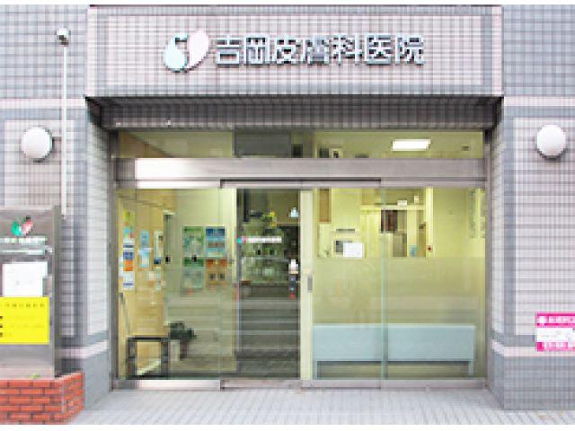 吉岡皮膚科医院