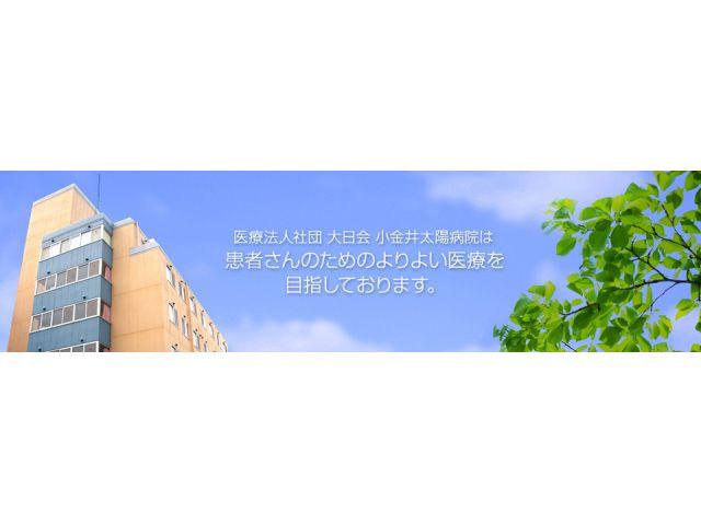 医療法人社団大日会 小金井太陽病院