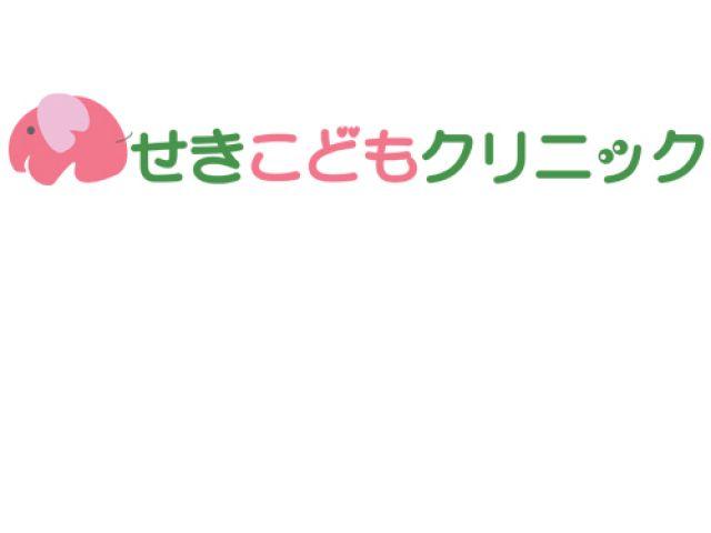 ☆仙台市宮城野区・小児科クリニック☆