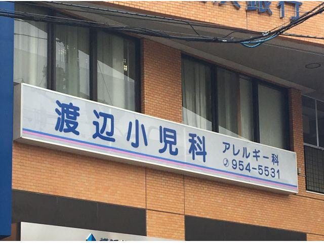 渡辺小児科医院