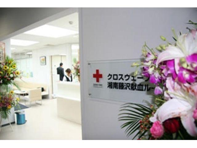 神奈川県赤十字血液センター(藤沢)