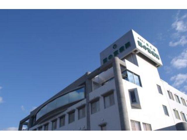 医療法人社団康仁会 西の京病院