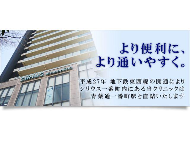 ☆仙台市青葉区・内科クリニック☆