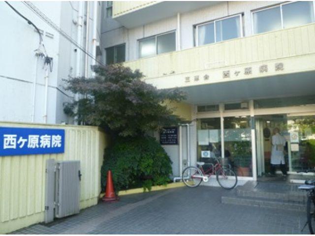 西ヶ原病院