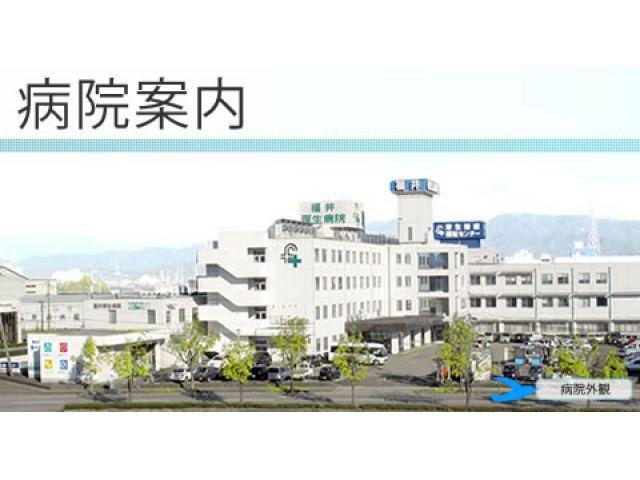 福井厚生病院