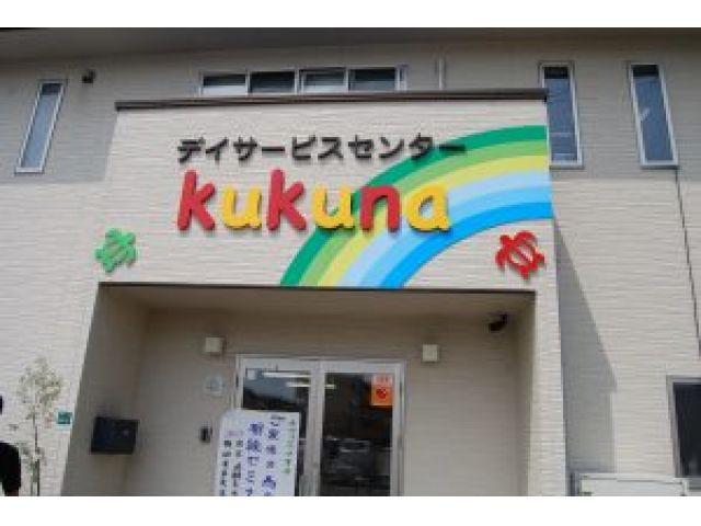 株式会社KUKUNA