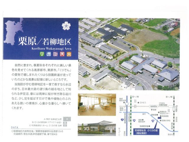山形市内の住宅型有料老人ホーム、デイサービス併設の施設!