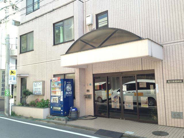 医療法人社団瑞雲会 高田馬場病院
