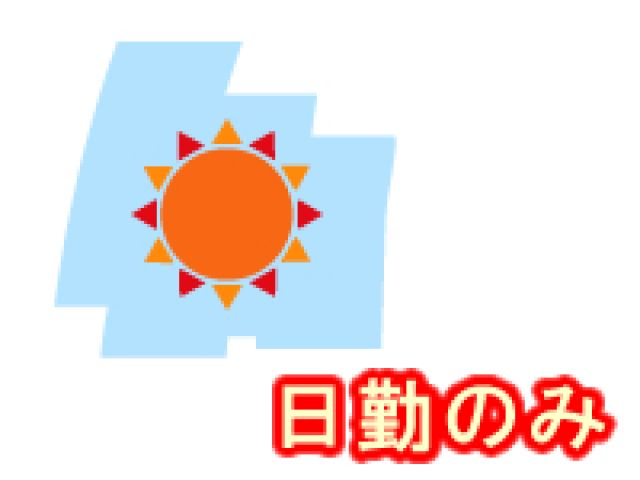 三重県四日市市 小規模多機能型施設でのお仕事