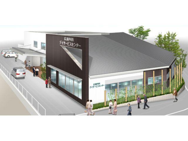 広瀬内科デイサービスセンター