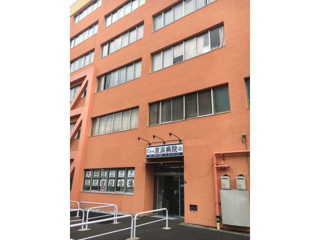 医療法人社団京浜会 京浜病院・新京浜病院