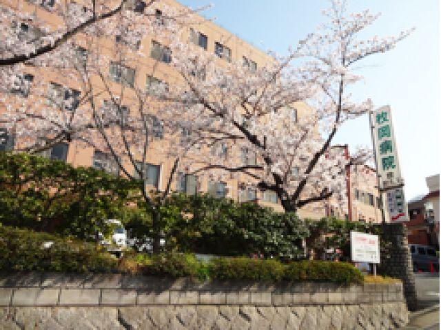医療法人 枚岡病院