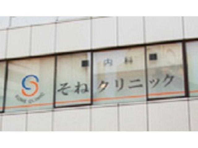 東京駅最寄健診クリニック
