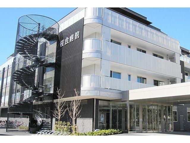 医療法人財団桜会 桜会病院