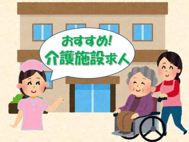 ★当社派遣実績ある有料老人ホーム★