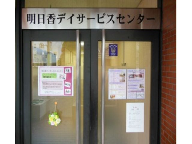 明日香デイサービスセンター