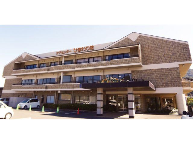 医療法人福西会 介護老人保健施設 ケアセンターひまわり苑